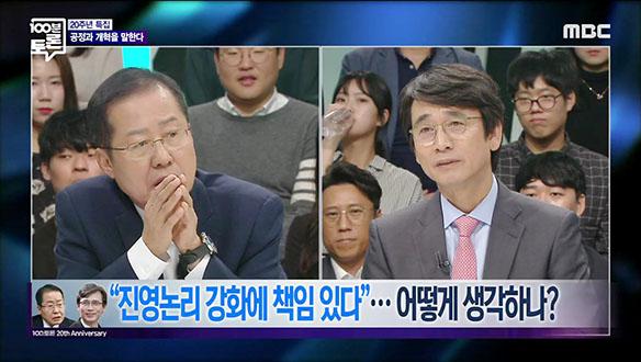 """<시민토론단이 묻는다⑤> """"진영논리 강화에 책임있다""""…어떻게 생각하나? [특집회]"""