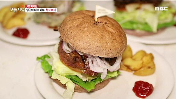 고기 NO! 채소 YES! 건강한 식자재로 만든 '채식 버거'