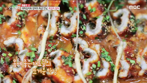 오동통한 장어와 새콤한 파김치의 만남 '파김치 장어 조림'
