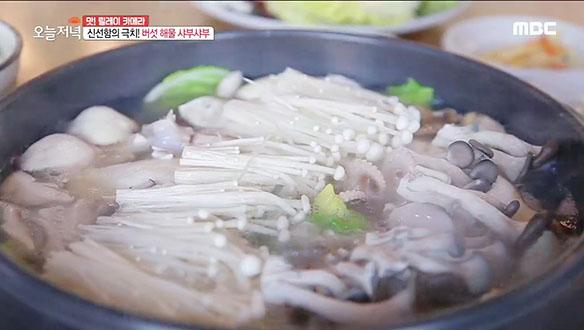 신선하고 귀한 산해진미가 가득! '버섯 해물 샤부샤부'
