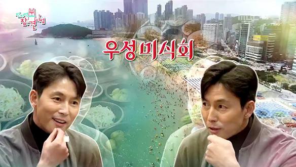 ※주목※ 정우성 미식회 - 부산편 여기가 바로 비빔밥 맛 집! [41회]