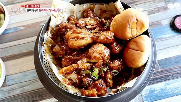 바싹 튀긴 통닭과 갈비 양념의 조화 '갈비 통닭'