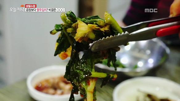 곱창보다 맛있는 열무김치? 깜짝 놀란 김치 맛의 비법 大 공개!