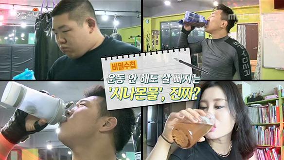 먹기만 하면 살 빠지는 '시나몬 물' 정말 효과가 있나?