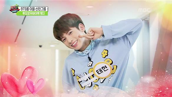 방탄소년단의 후배 '투모로우바이투게더'의 심쿵 깜찍 개인기♡.TXT