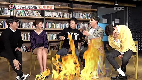 """호구들의 로맨스 <호구의 연애>팀의 외침,  """"우리 외로워요!!"""""""