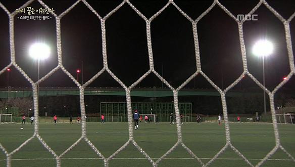 축구 선수의 '꿈'을 이루기 위해 모인 사람들