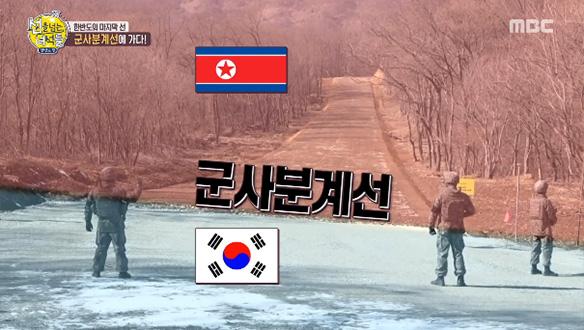 하나의 길로 연결된 남과 북, 평화의 선 '군사분계선'