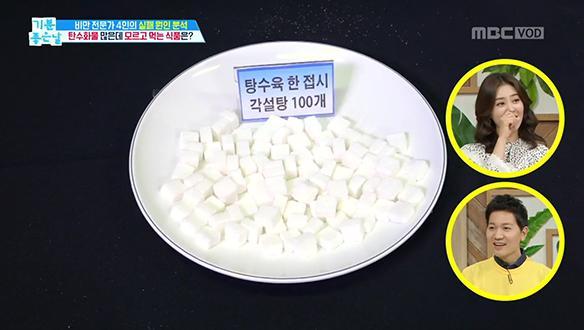 충격! 탕수육 한그릇에 각설탕이 몇 개??