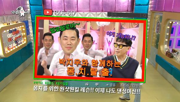 박지우와 함께하는  ※ 몸치(거적때기) 탈출 프로젝트 ※ [617회]