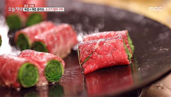 육즙 X 채즙 콜라보♥ '소고기 말이 구이'의 환상적인 맛