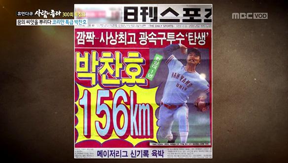 대한민국 야구계의 전설, 박찬호의 메이저리그