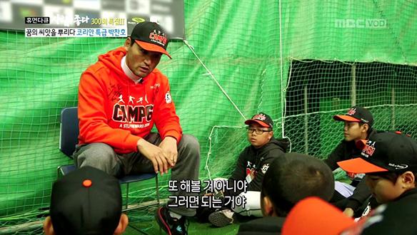 야구 꿈나무, 유소년 야구를 지원하는 박찬호