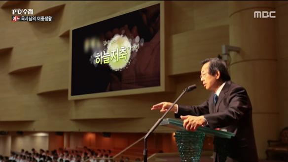 한 해 헌금 최대 1000억 원의 서울성락교회, 알고 보니 원로목사 일가 전용 통장? [1207회]