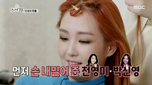 오정연의 고마운 친구 전영미, 박신영 클립 이미지