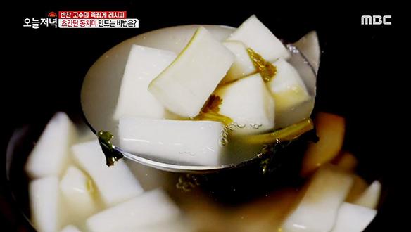 명절 음식의 느끼함 잡아주는 겨울 별미 '동치미' 초간단 비법 공개!