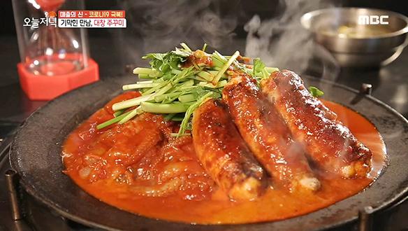 쫄깃쫄깃한 주꾸미와 고소한 대창의 기막힌 콜라보♨ '대창 주꾸미'