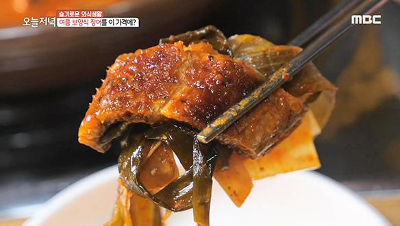 새콤한 파김치와 담백한 장어의 뜨거운 만남♨ 맛과 영양 고루 갖춘 '파김치장어뚝배기'