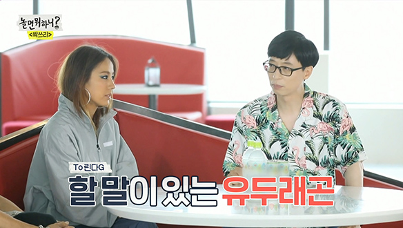 싹쓰리 데뷔 전부터 불화?! 병 주고 약 주는 근황 토크☏ 클립 이미지