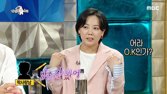 고은아의 당찬 공개 구애, 그 결말은?