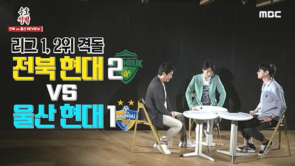 <용호쌍박> 파이널라운드 앞둔 K리그1 [751회]