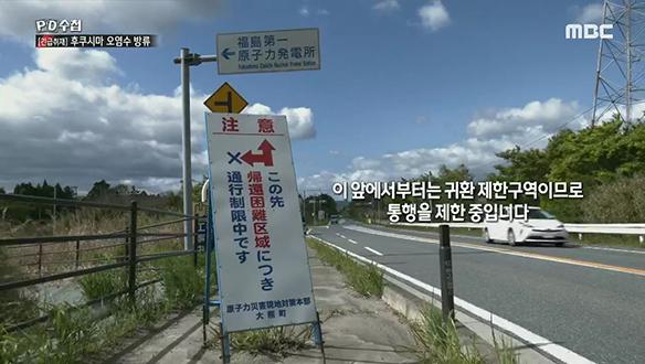 지금의 후쿠시마 현장