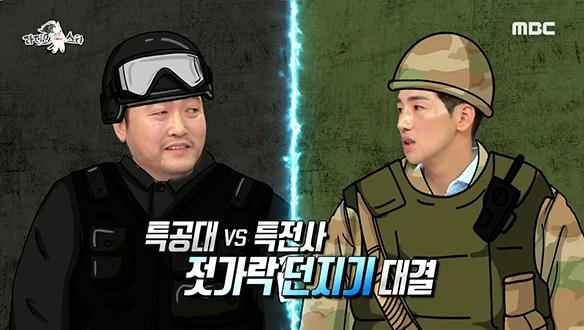 특공대 vs 특전사의 젓가락 던지기 대결!