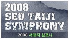 2008서태지 심포니