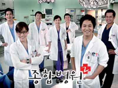 종합병원2