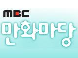 위대한 왕 세종 - MBC만화마당