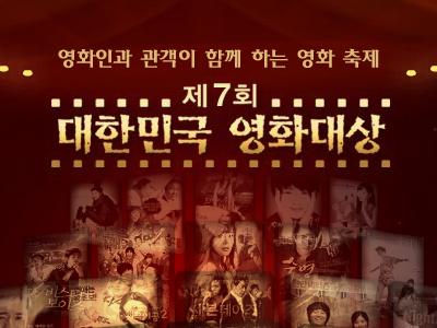 제7회 대한민국 영화대상