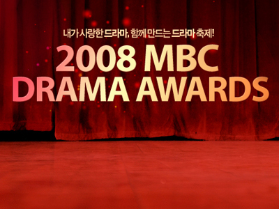 2008 MBC 연기대상