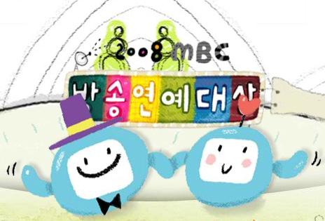 2008 MBC 방송연예대상