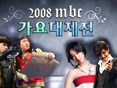 2008 MBC 가요대제전