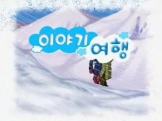 이야기 여행 - MBC만화마당
