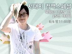 2008서태지컴백스페셜