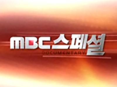 MBC스페셜
