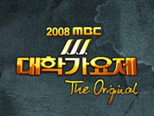 2008 MBC 대학가요제