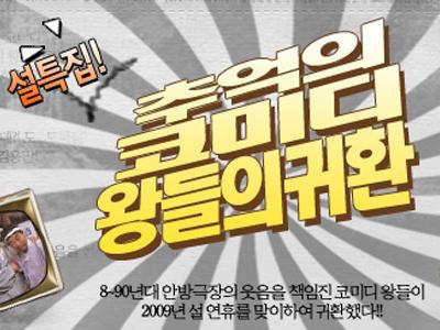 2009 설특집 추억의 코미디 왕들의 귀환