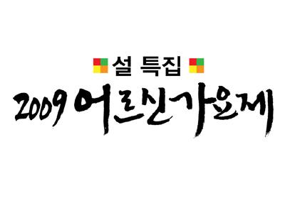2009 설특집 어르신가요제
