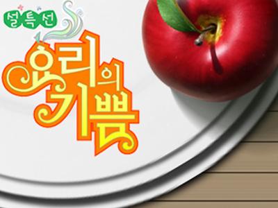 2009 설특집 요리의 기쁨
