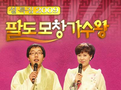 2009 설특집 팔도모창가수왕