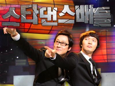2009 설특집 스타댄스배틀