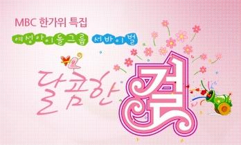 MBC 한가위 특집 여성아이돌 서바이벌 달콤한걸