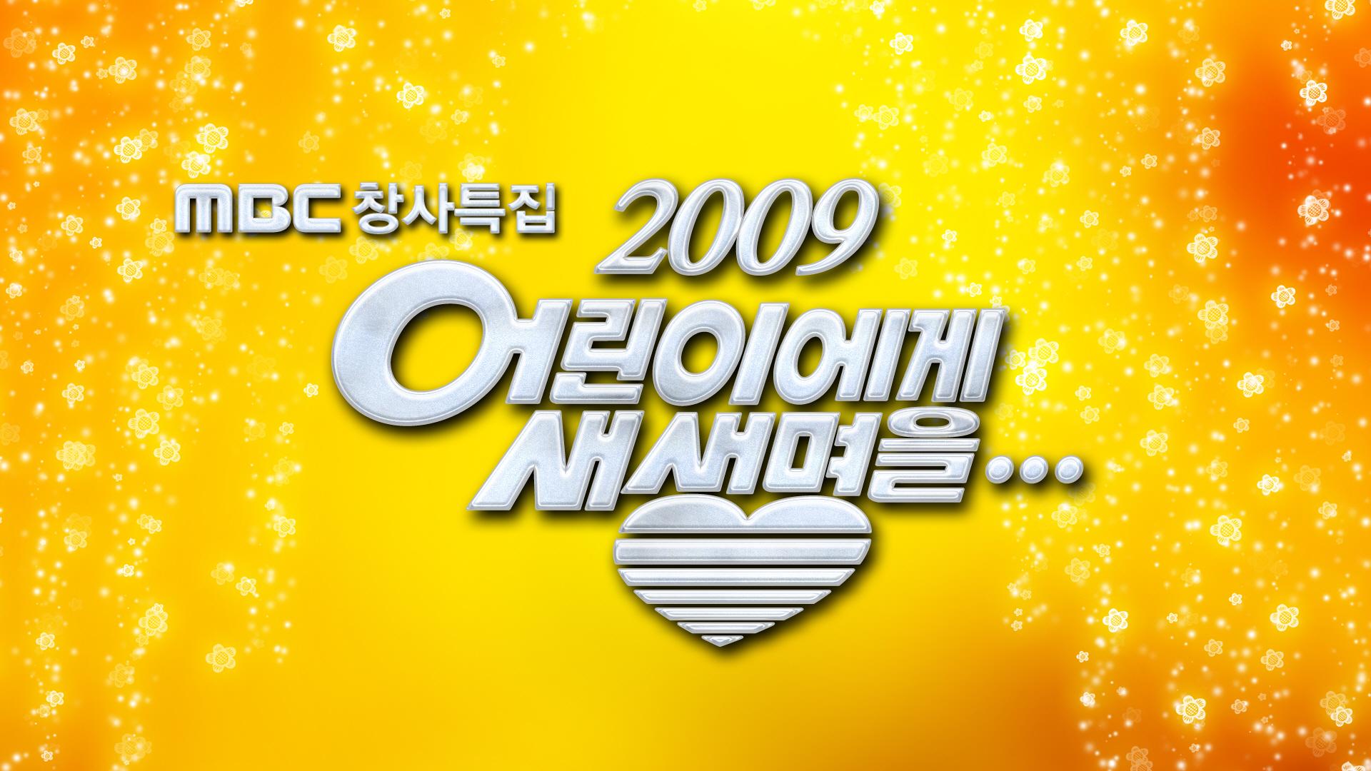 창사특집 2009 어린이에게 새생명을