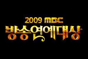 2009 MBC 방송연예대상