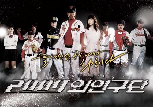 2009 외인구단