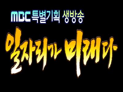 MBC 특별 기획 생방송 일자리가 미래다 2