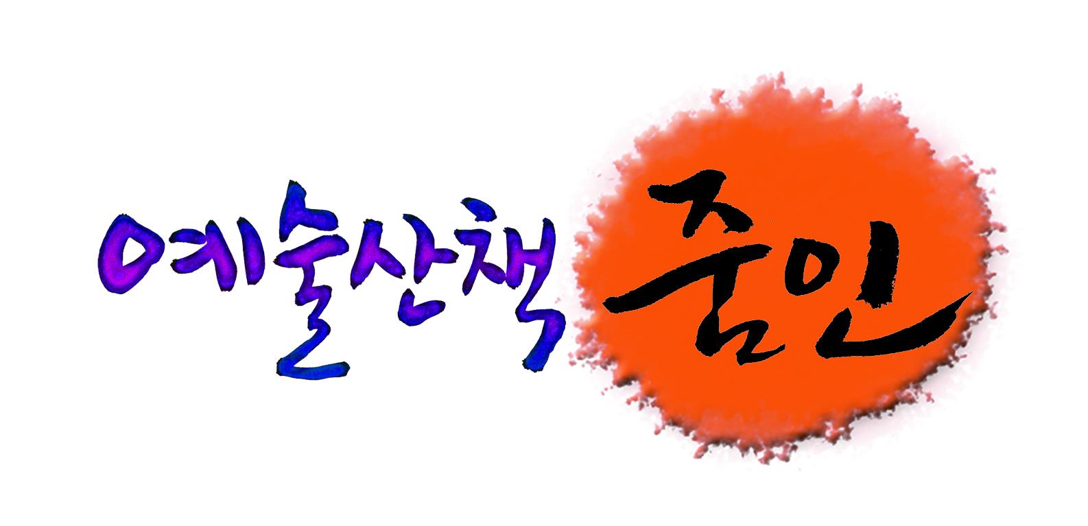 예술산책 줌인