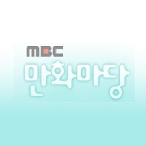 은하의 일기 - MBC만화마당